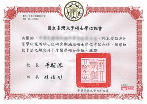 台灣大學臨床牙醫研究所碩士畢業證書