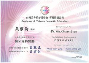 台灣美容植牙醫學會專科醫師證書