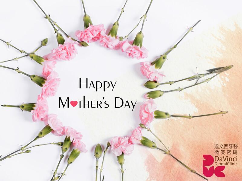 達文西牙醫祝您母親節快樂